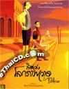 Le Tableau [ DVD ]