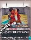 Kwien Huk [ DVD ]