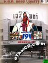 Payuk Rai 191 [ DVD ]