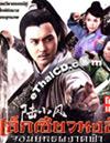 The Legend of Lu Xiao Feng : Phoenix Dance To The Sky [ DVD ]