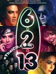 GMM Grammy : Special Album : 6 - 2 - 13