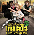 Lost in Thailand [ VCD ]