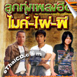 Karaoke VCD : Grammy Gold : Loog Thung Pleng Hit - Mike & Phai & Pee