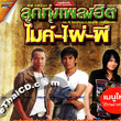 Karaoke DVD : Grammy Gold : Loog Thung Pleng Hit - Mike & Phai & Pee
