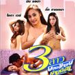 3 Sao Yod Manood Ngern Duen [ VCD ]
