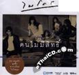 Micro : Khon Mai Mee Sith (2 CDs)