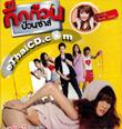 Gig Guan Puan Sah 4 [ VCD ]