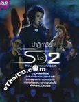 DVD : Riew Jitsumpus - Patiharn Riew Show 2