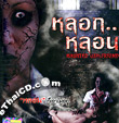 Haunted Girlfriend [ VCD ]
