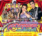 Li-kay : Ruam Dara - Koon Charng Koon Paen - Ruk Sarm Srao