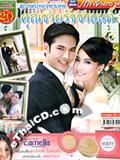 'Khun Chai Ratchanon' lakorn magazine (Parppayon Bunterng)
