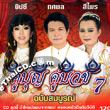 Karaoke VCD : Tossapol & Sriprai & Yibsee - Koo Boon Koo Buad 7