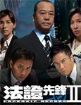 HK TV serie : Forensic Heroes II [ DVD ]