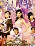 HK TV serie : La Femme Desperado [ DVD ]