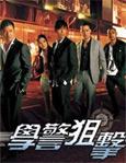 HK TV serie : E.U.Emergency Unit [ DVD ]