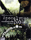 Apocalypse Now Redux [ DVD ]