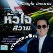 Karaoke VCD : Kwanjai Mitrparp : Hua Jai Si Wai