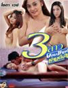 3 Sao Yod Manood Ngern Duen [ DVD ]
