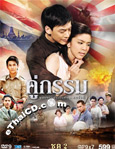 Thai TV serie : Koo Gum - Box.2 [ DVD ]