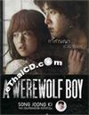 A Werewolf Boy [ DVD ]