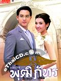 'Khun Chai Puttipat' lakorn magazine : Premium Edition