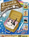 Chi's Sweet Home : 4 in 1 - Vol.1 [ DVD ]