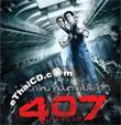 407 Dark Flight [ VCD ]