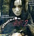 Takien 2 [ VCD ]