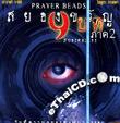 Prayer Beads : Part.2 [ VCD ]