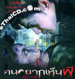 The 6th Sight [ VCD ]