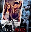 Thongsuk 13 [ VCD ]
