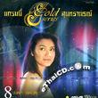 Grammy - Gold Serie Soontaraporn : Vol.8 - Panatda Ruengwoot