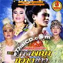 Concert lum ruerng : Por. ChalardNoi + Morlum Petchubon Band - Nang Paya Kwarng Khao