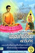 CD + Chanting Book : Bod Suad Mon - Pra Apitum 7 Kumpee