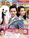 'Khun Chai Puttipat' lakorn magazine (Parppayon Bunterng)