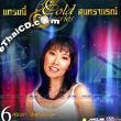 Grammy - Gold Serie Soontaraporn : Vol.6 - Saranya