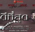 Karaoke VCDs : Surapol SombatCharouen - Dee Tee Sood