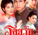Thai TV serie : Roy Ruk Roy Ardeed [ DVD ]