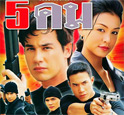 Thai TV serie : 5 Khom [ DVD ]