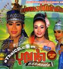 Concert lum ruerng : Kan Nakorn Bunterngsilp - Boon Num Krum Taeng