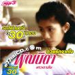 MP3 : Punnida Sevatasai - Duay Ruk Jark Jai