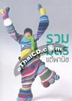 Book : Note Udom - Ruammit Tae Panich