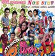 Concert VCD : Amazing Khon Muang - Non-Stop Vol.2
