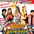 Concert VCD : Esarn Loog Thung Putorn