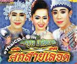 Li-kay : Kwanjai Malainark - Suek Sai Lued