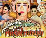 Li-kay : Kwanjai Malainark - Suek Ruk Thai Myanmar