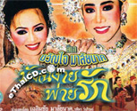 Li-kay : Kwanjai Malainark - Mung Changai Phai Ruk