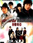 Korean serie : Hero [ DVD ]