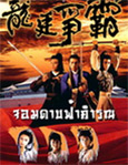 HK TV serie : Lung Ting Tsang Pa [ DVD ]