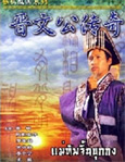 HK TV serie : Legend of Chun Man-Kung [ DVD ]